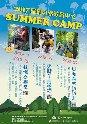 2017羅東自然教育中心暑期兒童營隊海報